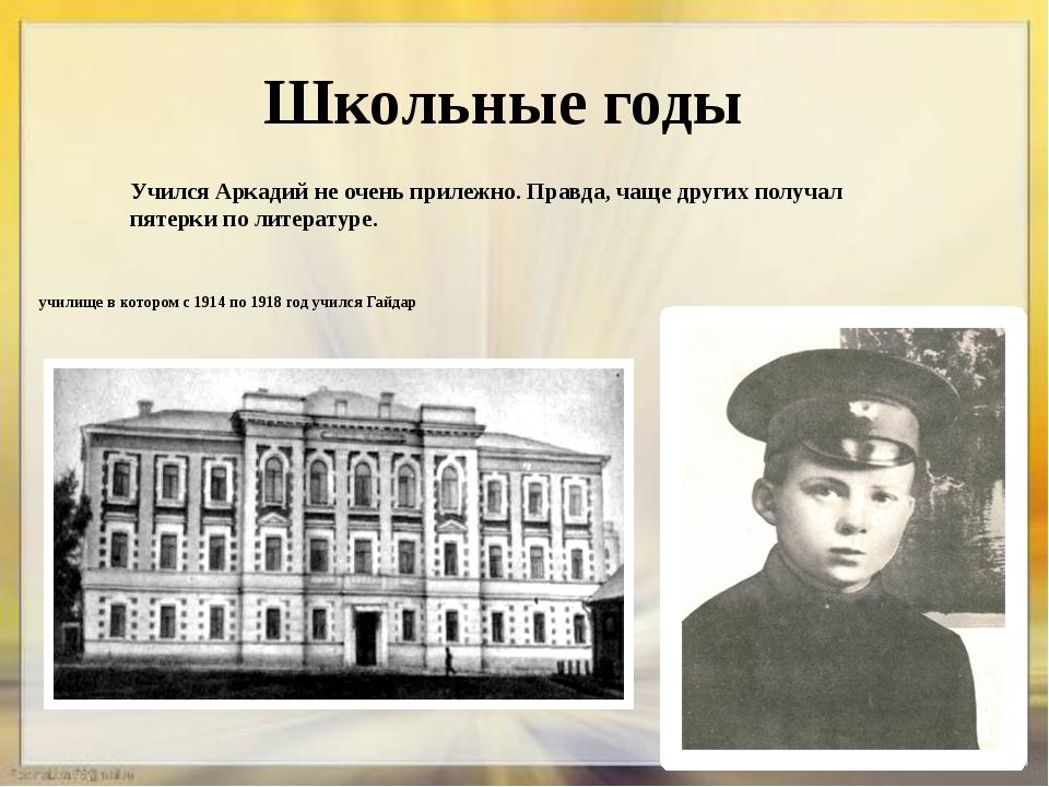 Школьные годы училище в котором с 1914 по 1918 год учился Гайдар Учился Аркад...