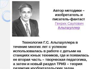 Автор методики – изобретатель и писатель-фантаст Генрих Саулович Альтшуллер Т