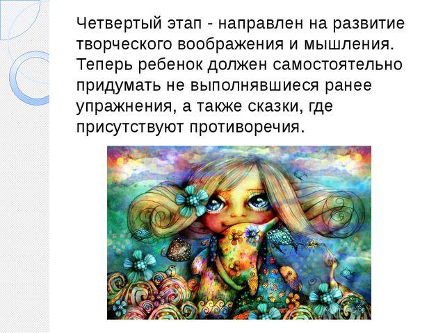 Четвертый этап - направлен на развитие творческого воображения и мышления. Те...