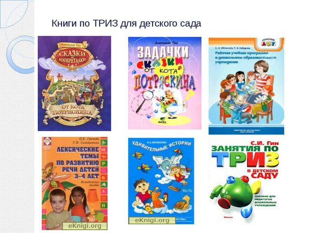 Книги по ТРИЗ для детского сада