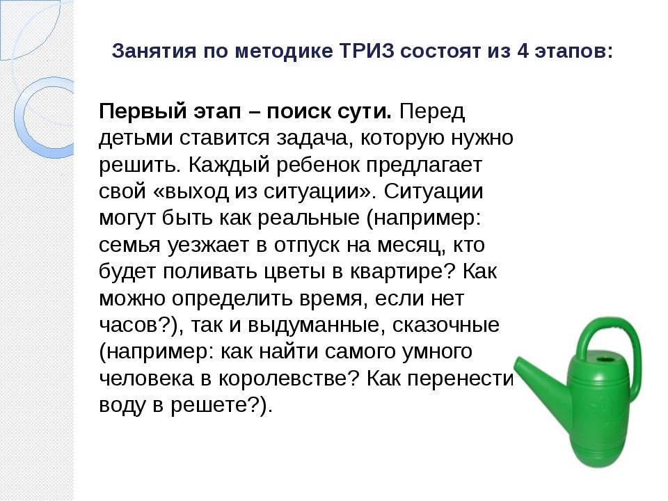 Занятия по методике ТРИЗ состоят из 4 этапов: Первый этап – поиск сути.Перед...