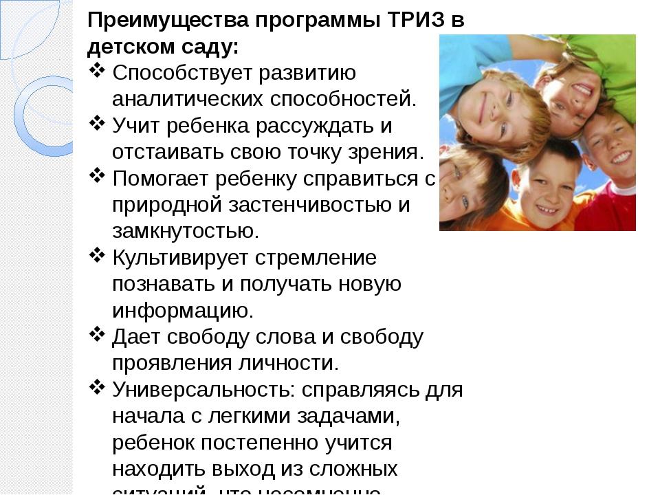 Преимущества программы ТРИЗ в детском саду: Способствует развитию аналитическ...