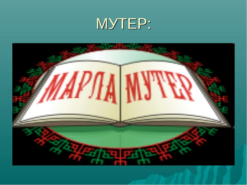 МУТЕР: