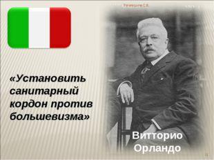 Витторио Орландо «Установить санитарный кордон против большевизма» Рукавицына