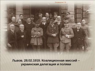 Львов. 28.02.1919. Коалиционная миссий – украинская делегация и поляки Рукави
