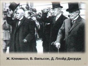 Ж. Клемансо, В. Вильсон, Д. Ллойд Джордж Рукавицына С.В,