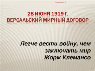 Легче вести войну, чем заключать мир Жорж Клемансо Рукавицына С.В,