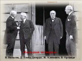 «Большая четверка» В. Вильсон, Д. Ллойд Джордж, Ж. Клемансо, В. Орландо Рука