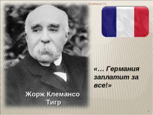 Жорж Клемансо Тигр «… Германия заплатит за все!» Рукавицына С.В,