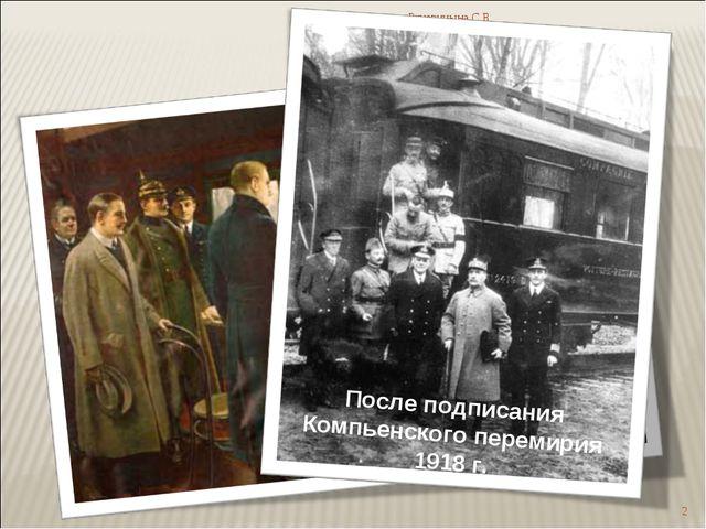 После подписания Компьенского перемирия 1918 г. Рукавицына С.В,