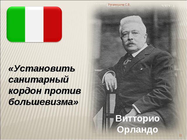 Витторио Орландо «Установить санитарный кордон против большевизма» Рукавицына...