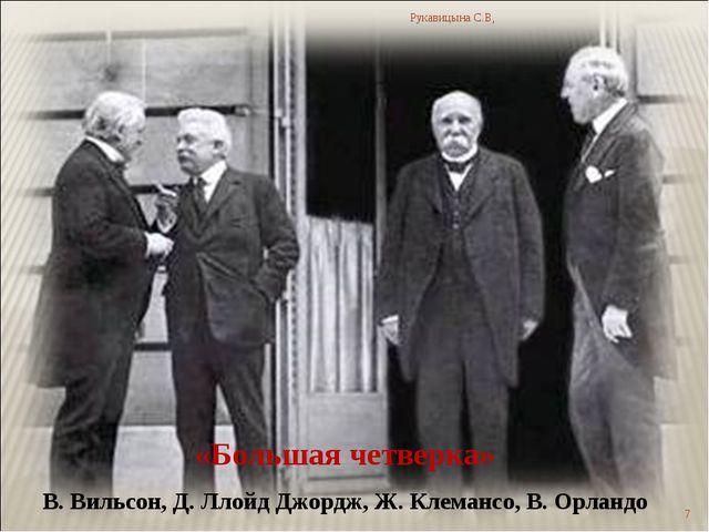 «Большая четверка» В. Вильсон, Д. Ллойд Джордж, Ж. Клемансо, В. Орландо Рука...