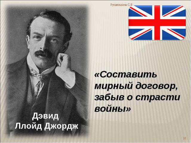 Дэвид Ллойд Джордж «Составить мирный договор, забыв о страсти войны» Рукавицы...