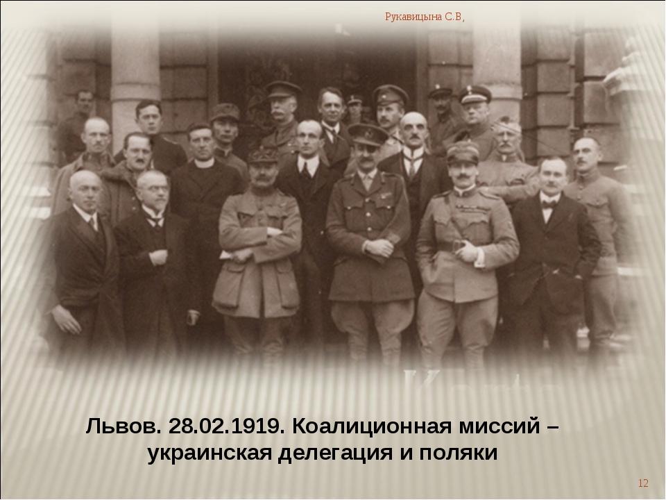 Львов. 28.02.1919. Коалиционная миссий – украинская делегация и поляки Рукави...
