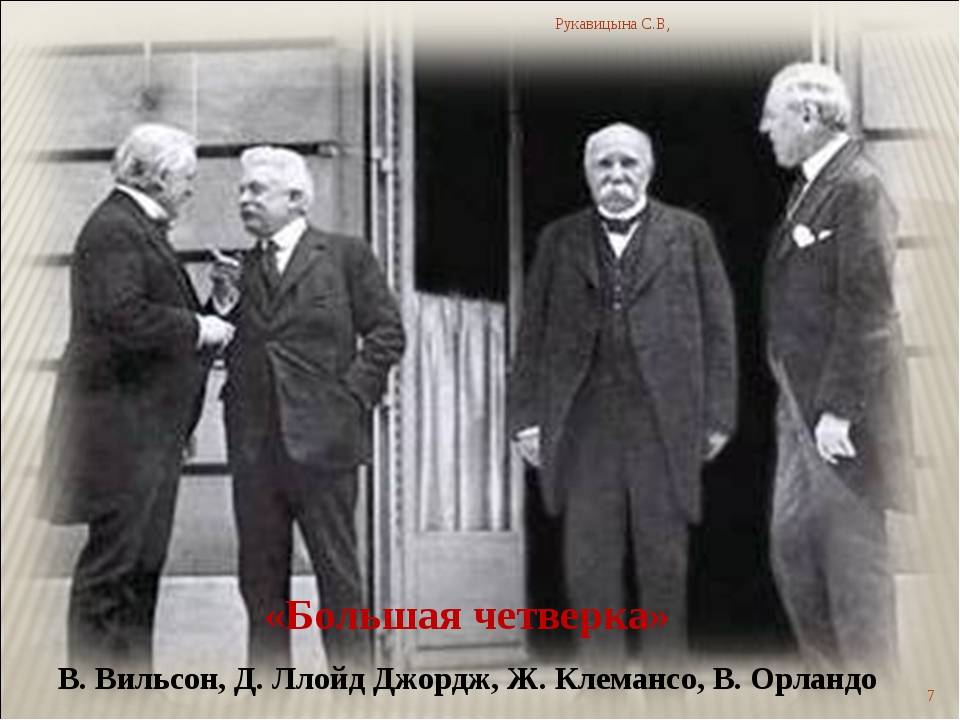 how far did george clemenceau lloyd I will first start with george clemenceau talk about david lloyd george how far was each of the big three satisfied with the treaty of versailles.