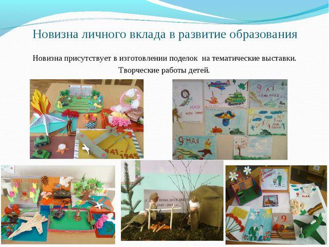Новизна личного вклада в развитие образования Новизна присутствует в изготовл...
