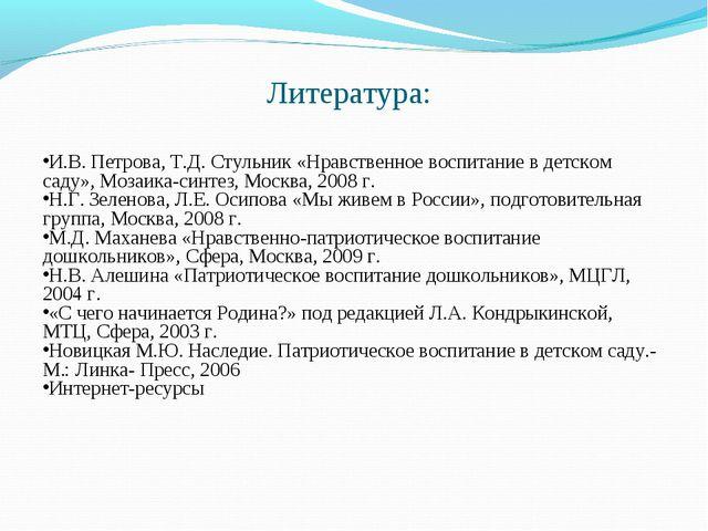 Литература: И.В. Петрова, Т.Д. Стульник «Нравственное воспитание в детском са...