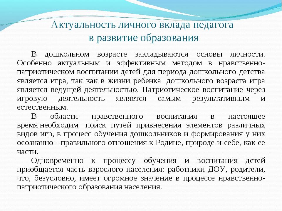 Актуальность личного вклада педагога в развитие образования В дошкольном возр...