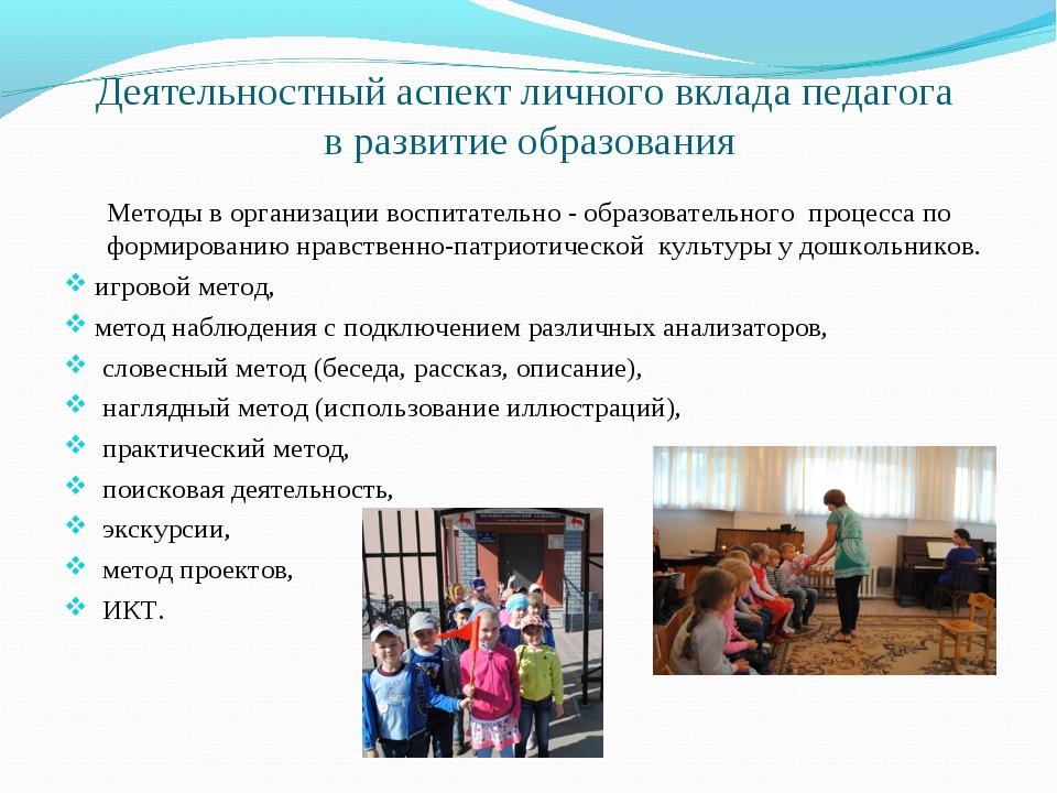 Деятельностный аспект личного вклада педагога в развитие образования Методы в...