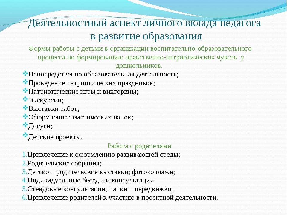 Деятельностный аспект личного вклада педагога в развитие образования Формы ра...