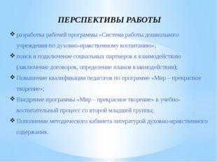разработка рабочей программы «Система работы дошкольного учреждения по духовн