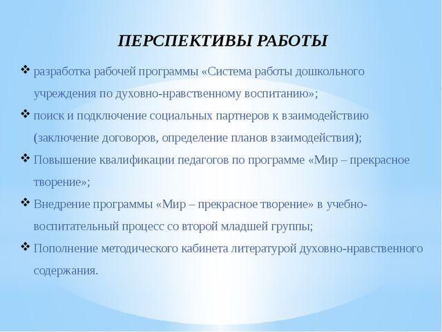разработка рабочей программы «Система работы дошкольного учреждения по духовн...