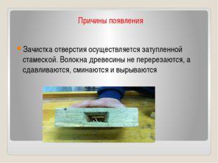 Причины появления Зачистка отверстия осуществляется затупленной стамеской. В