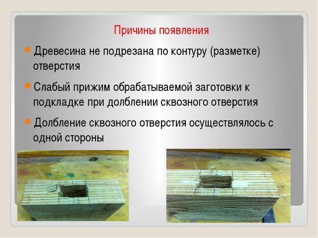 Причины появления Древесина не подрезана по контуру (разметке) отверстия Сла...