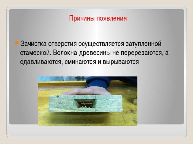 Причины появления Зачистка отверстия осуществляется затупленной стамеской. В...