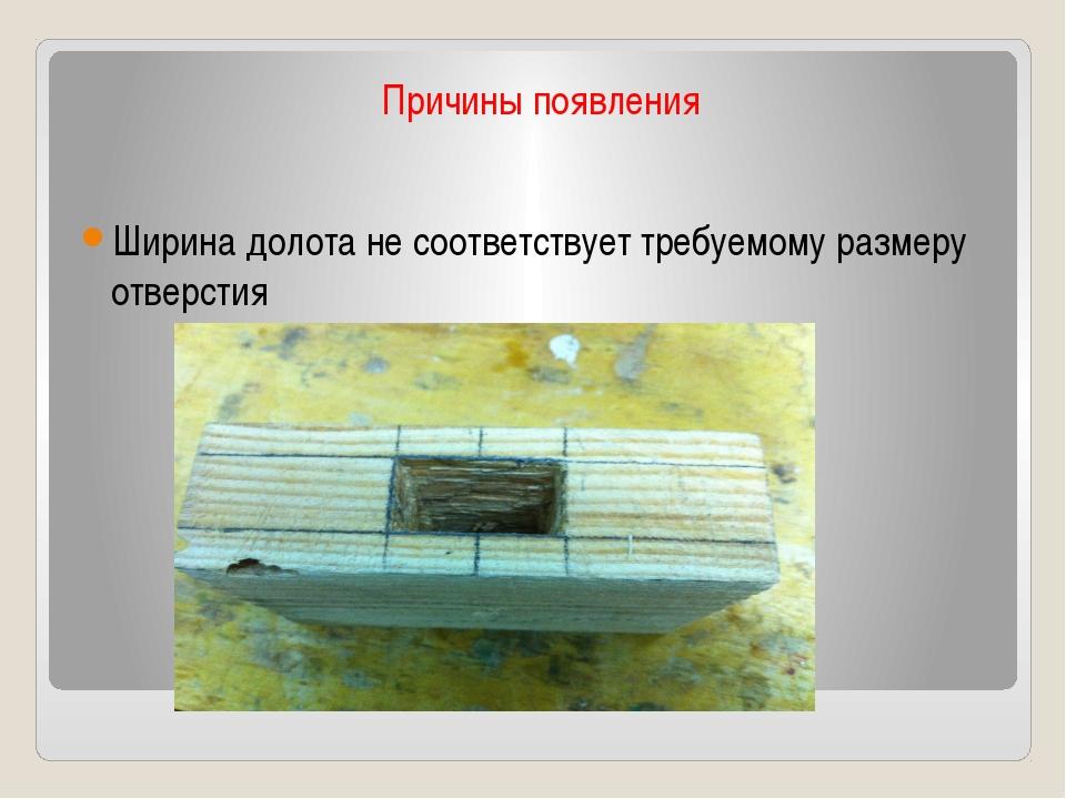 Причины появления Ширина долота не соответствует требуемому размеру отверстия