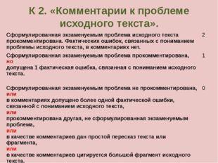 К 2. «Комментарии к проблеме исходного текста». Сформулированная экзаменуемым