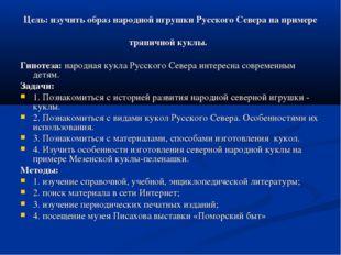 Цель: изучить образ народной игрушки Русского Севера на примере тряпичной кук