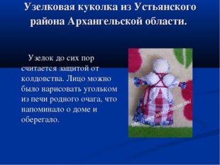 Узелковая куколка из Устьянского района Архангельской области. Узелок до сих