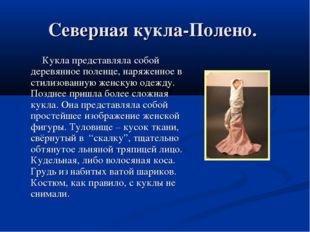 Северная кукла-Полено. Кукла представляла собой деревянное поленце, наряженно