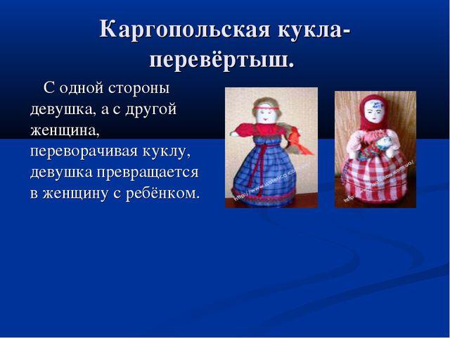 Каргопольская кукла-перевёртыш. С одной стороны девушка, а с другой женщина,...