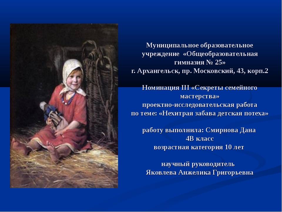 Муниципальное образовательное учреждение «Общеобразовательная гимназия № 25»...