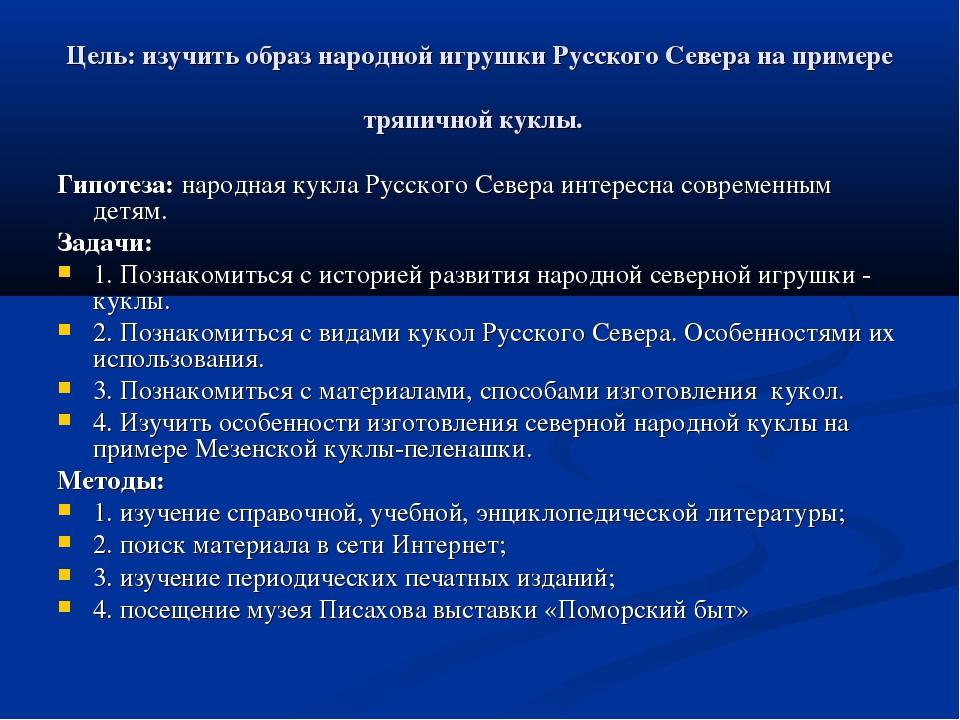 Цель: изучить образ народной игрушки Русского Севера на примере тряпичной кук...