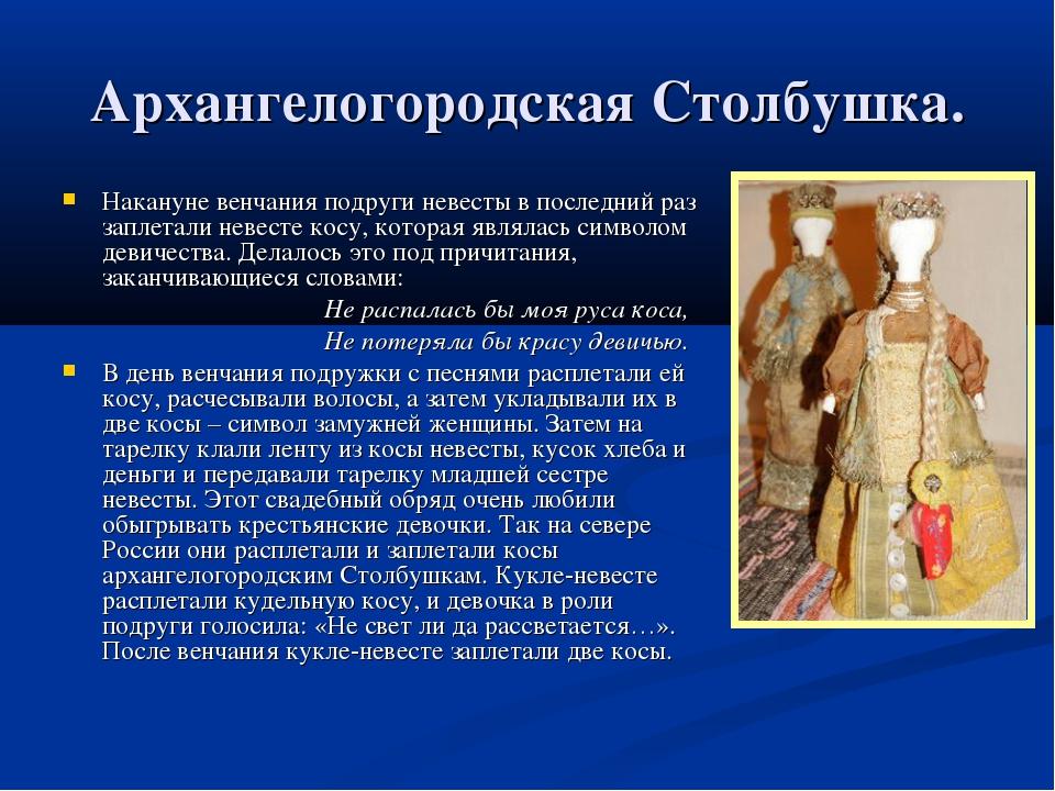 Архангелогородская Столбушка. Накануне венчания подруги невесты в последний р...