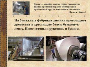На бумажных фабриках химики превращают древесину в хрустящую белую бумажную л