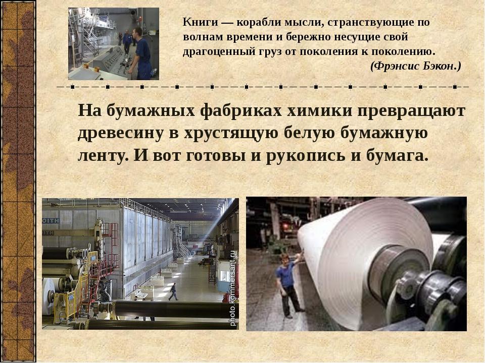 На бумажных фабриках химики превращают древесину в хрустящую белую бумажную л...