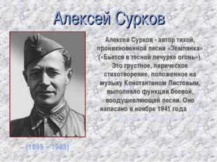 Алексей Сурков Алексей Сурков - автор тихой, проникновенной песни «Землянка»