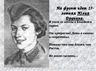 На фронт идет 17-летняя Юлия Друнина. Я ушла из школы в блиндажи сырые, От пр