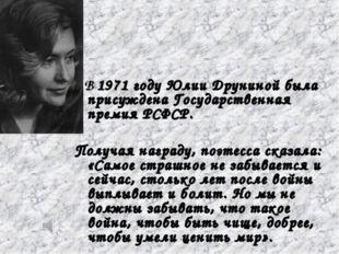 В 1971 году Юлии Друниной была присуждена Государственная премия РСФСР. Полу