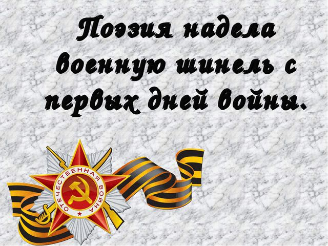 Поэзия надела военную шинель с первых дней войны.