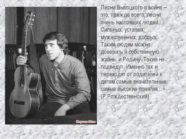 Песни Высоцкого о войне – это, прежде всего, песни очень настоящих людей… Сил...