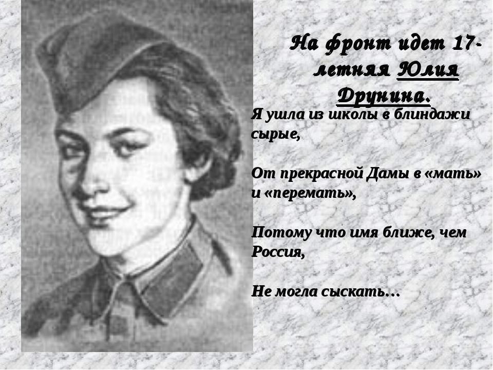 На фронт идет 17-летняя Юлия Друнина. Я ушла из школы в блиндажи сырые, От пр...