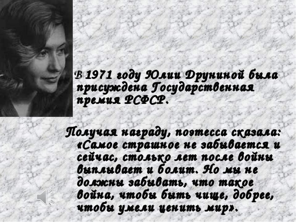 В 1971 году Юлии Друниной была присуждена Государственная премия РСФСР. Полу...
