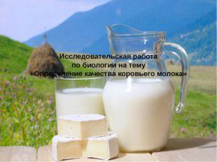 Исследовательская работа по биологии на тему «Определение качества коровьего
