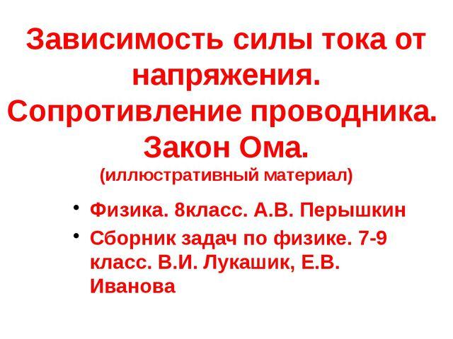 Зависимость силы тока от напряжения. Сопротивление проводника. Закон Ома. (ил...