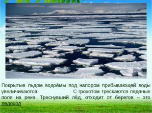 Покрытые льдом водоёмы под напором прибывающей воды увеличиваются. С грохотом